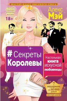 <не указано> — #Секреты Королевы. Настольная книга искусной любовницы