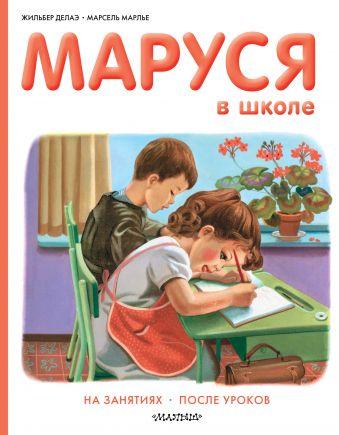 Маруся в школе