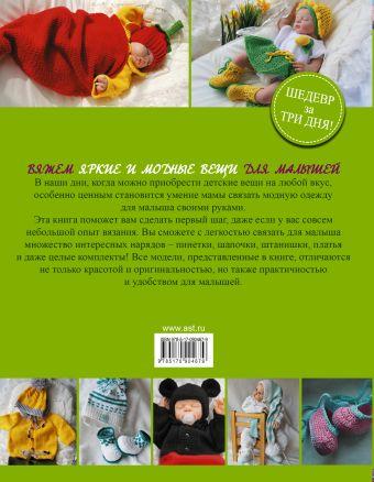 Вяжем яркие и модные вещи для малышей