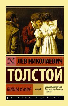 Толстой Лев Николаевич — Война и мир. Кн.1. [Т.1, 2