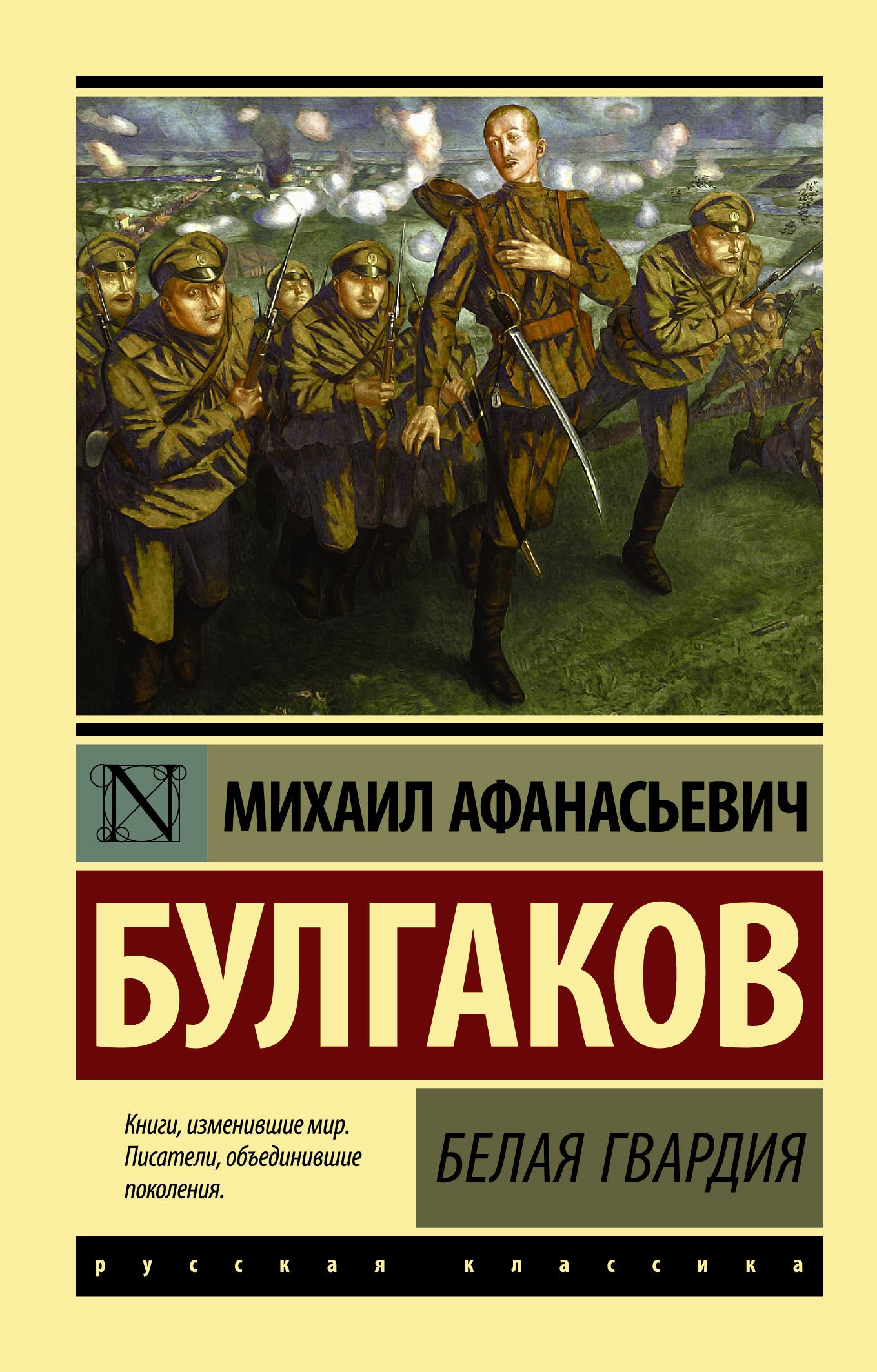 Книгу белая гвардия скачать