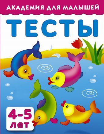 Тесты для детей 4-5 лет