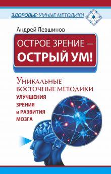 Острое зрение – острый ум! Уникальные восточные методики улучшения зрения и развития мозга