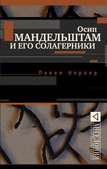 Осип Мандельштам и его солагерники