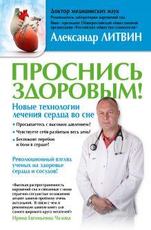 Проснись здоровым! Новые технологии лечения сердца во сне