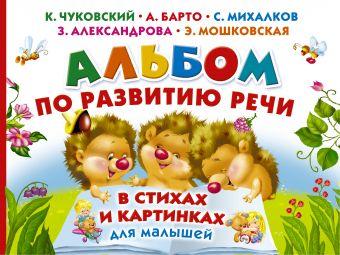 Альбом по развитию речи малышей в стихах и картинках
