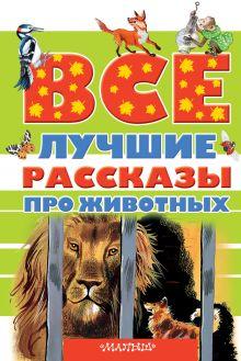 Все лучшие рассказы про животных
