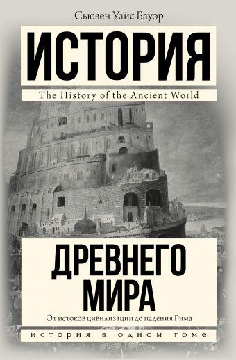История Древнего мира: от истоков цивилизации до падения Рима