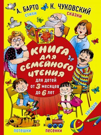 «Книге для семейного чтения»