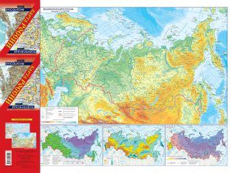 Карта России. Политическая. Физическая (мал)