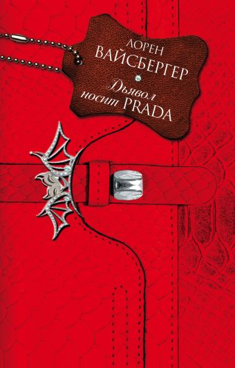 «Дьявол носит Prada»