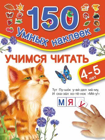 Учимся читать. Для детей 4-5 лет.