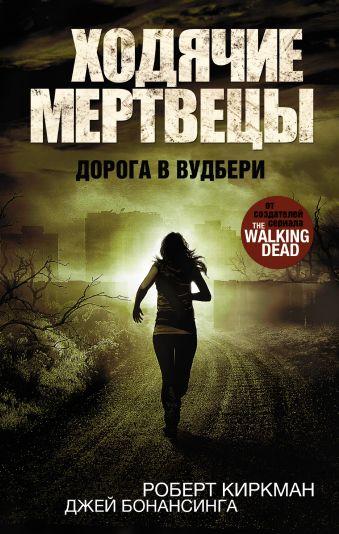 «Ходячие мертвецы. Дорога в Вудбери»