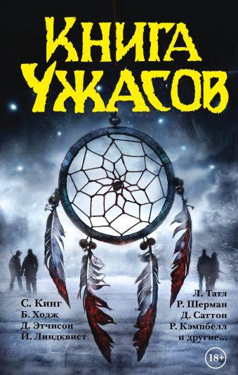 «Книга ужасов»