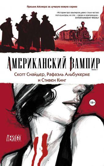«Американский вампир. Книга 1»