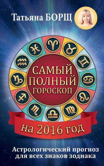 Самый полный гороскоп на 2016 год. Астрологический прогноз для всех знаков Зодиака