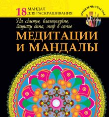 Медитации и мандалы на счастье, благополучие, защиту дома, мир в семье