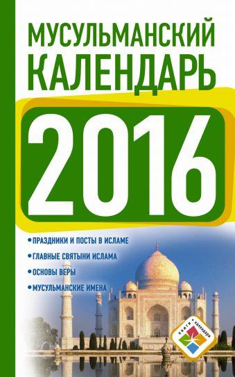 Мусульманский календарь 2016