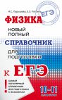 ЕГЭ. Физика. Новый полный справочник для подготовки к ЕГЭ