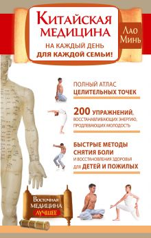 Китайская медицина на каждый день для каждой семьи. Полный атлас целительных точек. 200 упражнений, восстанавливающих энергию