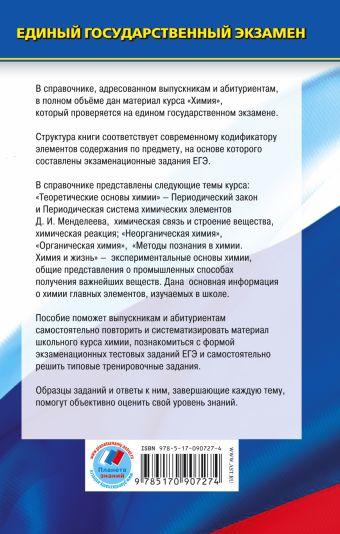 ЕГЭ. Химия. Новый полный справочник для подготовки к ЕГЭ