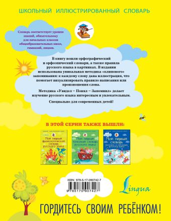 Русский язык. Визуальный словарь с правилами