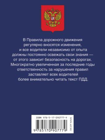 Правила дорожного движения Российской Федерации по состоянию на 01 августа 2015 г.