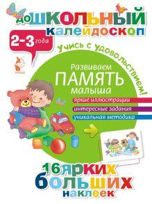 Развиваем память малыша (2-3 года)