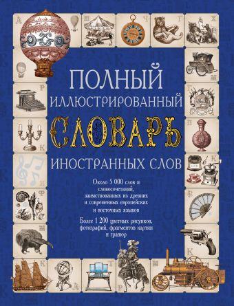 Полный иллюстрированный словарь иностранных слов