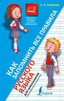 Как запомнить все правила русского языка. Для школьников