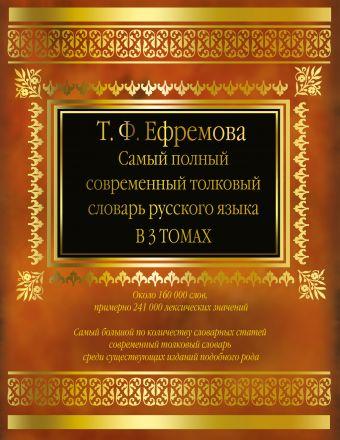 Самый полный толковый словарь русского языка в 3 томах