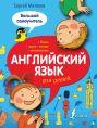 Английский язык для детей. Большой самоучитель
