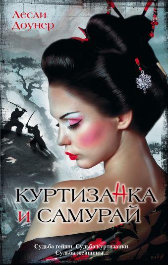 Куртизанка и самурай
