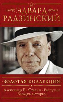 Золотая коллекция Эдварда Радзинского
