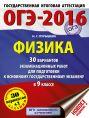 ОГЭ-2016. Физика (60х84/8) 30 вариантов экзаменационных работ для подготовки к основному государственному экзамену в 9 классе