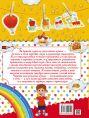 Большая книга малыша. Сказки и детская энциклопедия в одной книге