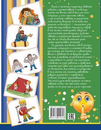 Самая нужная книга для каждого мальчика