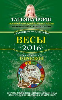 Весы. Самый полный гороскоп на 2016 год. 23 сентября - 22 октября
