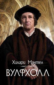 Мантел Хилари — Вулфхолл