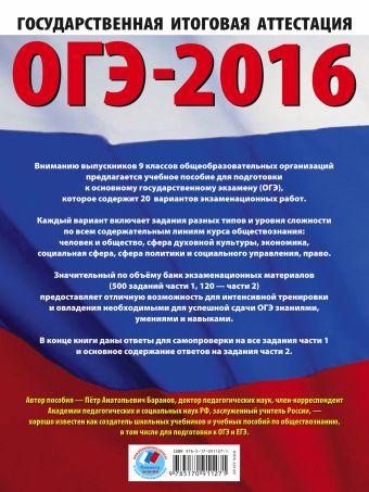 ОГЭ-2016. Обществознание (60х84/8) 20 вариантов экзаменационных работ для подготовки к основному государственному экзамену в 9 классе