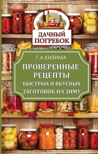 Проверенные рецепты быстрых и вкусных заготовок на зиму