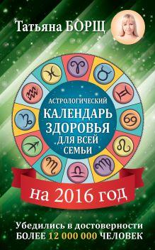 Астрологический календарь здоровья для всей семьи на 2016 год