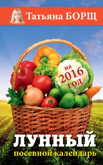 Лунный посевной календарь на 2016 год