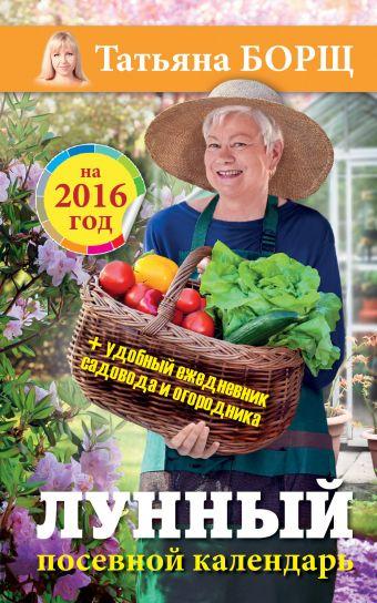 Лунный посевной календарь на 2016 год + удобный ежедневник садовода и огородника