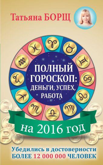 Полный гороскоп на 2016 год: деньги, успех, работа