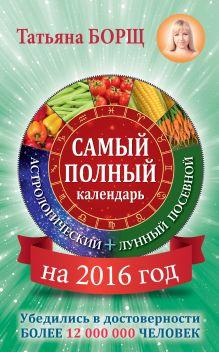 Самый полный календарь на 2016 год: астрологический + лунный посевной