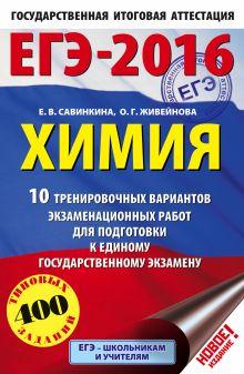 ЕГЭ-2016. Химия (60х90/16) 10 тренировочных вариантов экзаменационных работ для одготовки к ЕГЭ