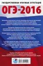 ОГЭ-2016. Физика (60х90/16) 10 тренировочных вариантов экзаменационных работ для подготовки к основному государственному экзамену в 9 классе
