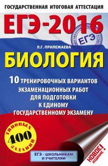 ЕГЭ-2016. Биология (60х90/16) 10 тренировочных вариантов экзаменационных работ для подготовки к ЕГЭ
