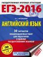 ЕГЭ-2016. Английский язык (60х84/8) 30 вариантов экзаменационных работ для подготовки к ЕГЭ